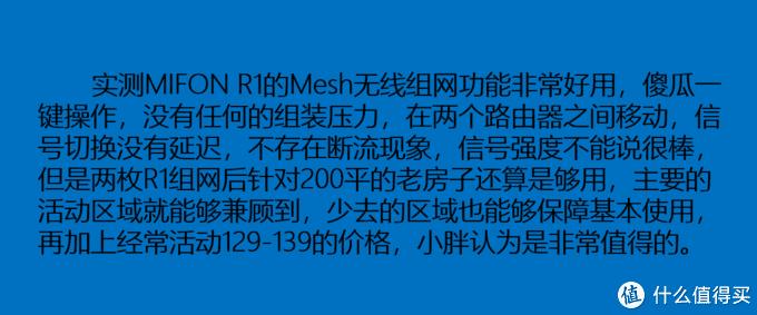 200平的大平层,MIFON R1-Mesh实测