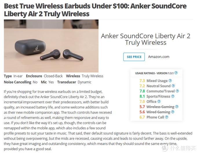 稳健升级,音质更佳 - Soundcore 声阔 Liberty Air 2 真无线耳机实测