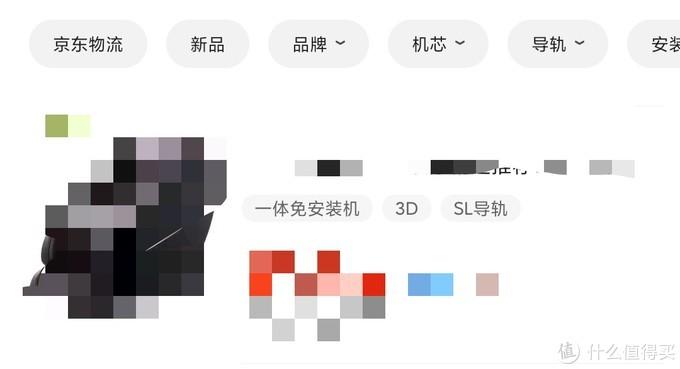 京东按摩机商品浏览界面