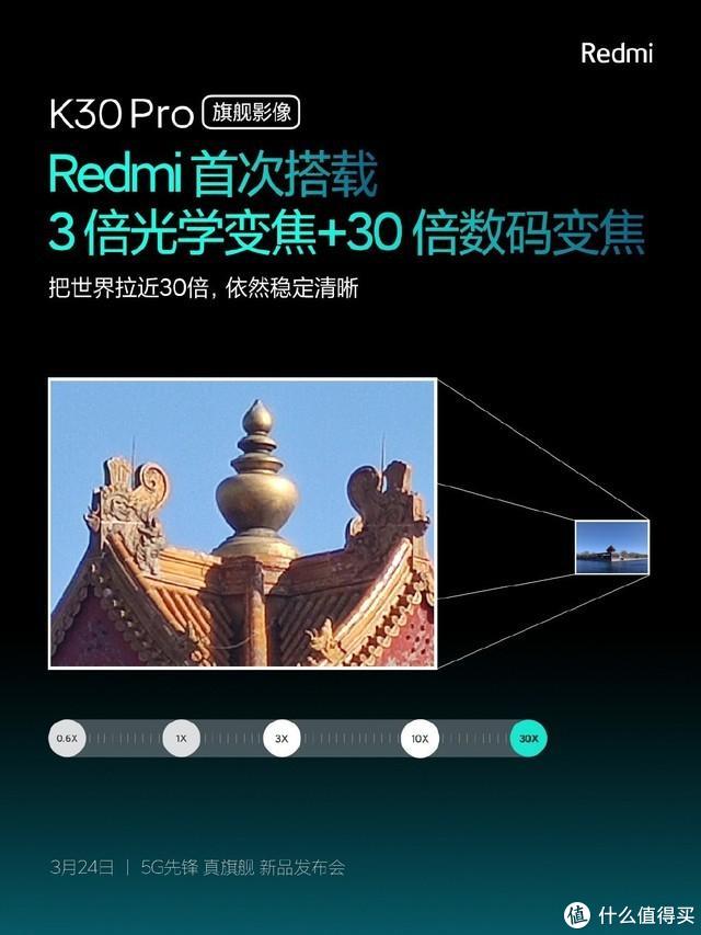 Redmi K30Pro拍照体验如何?远超预期,行业顶级影像系统