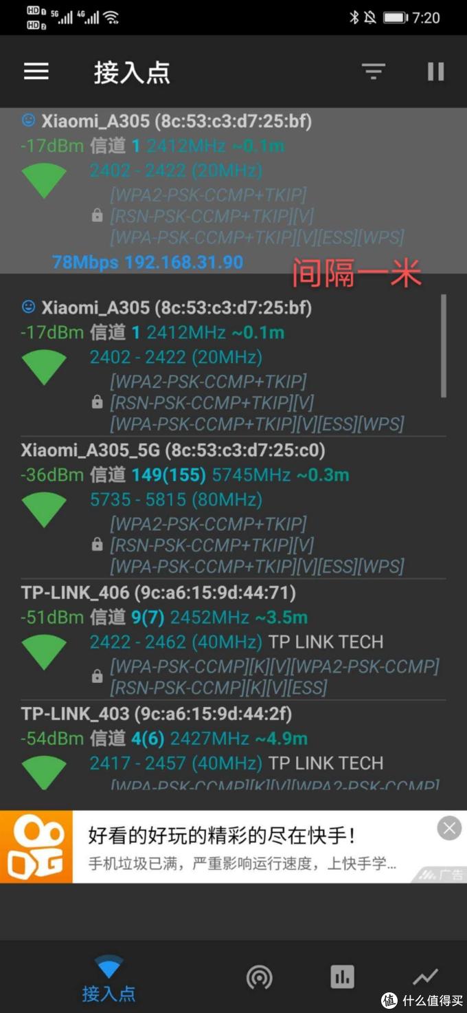 7根天线的小米Wi-Fi6路由器开箱