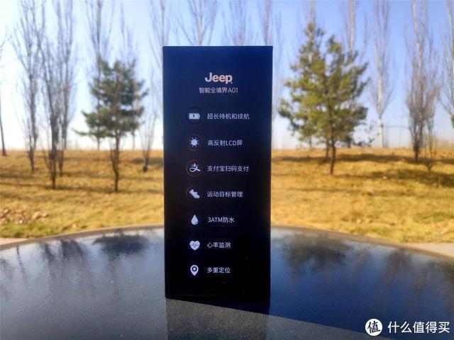 """主打户外""""野性""""之美,续航更持久,Jeep智能全境界A01体验"""