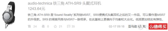 耳机 篇二:亚马逊海外购——铁三角ATH-SR9
