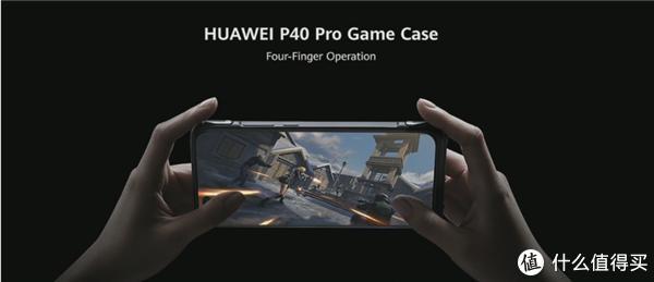 华为P40 Pro+真机提前上手,多款特色保护壳公布