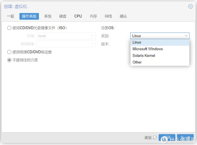 下一步OS选windows,安装群晖等其他系统用选linux