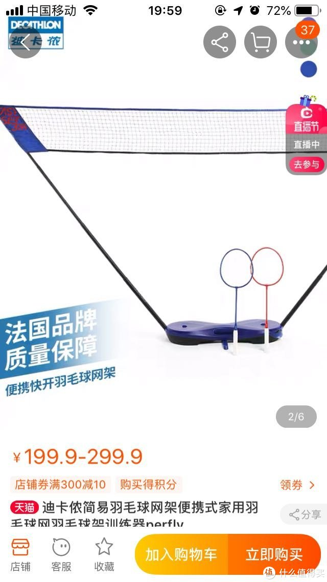 大男孩的快乐:14.9买到的迪卡侬简易羽毛球网真香!!!