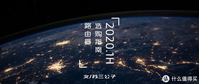 全价位路由器购买指南(2020.1H)