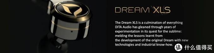 Dream XLS 你配拥有一个更「大」的梦