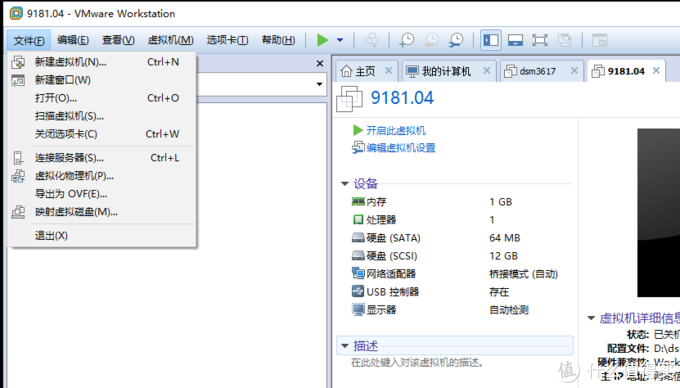 在VMW中选择你要导出的虚拟机,选择文件--导出为OVF,里面如果有直通物理硬盘导出是转不过去的,所以直通的硬盘给我删除了,后面在PVE里QM回去即可。这里只有一个64m的引导盘和一个存放一些设置和套件的12G虚拟硬盘。