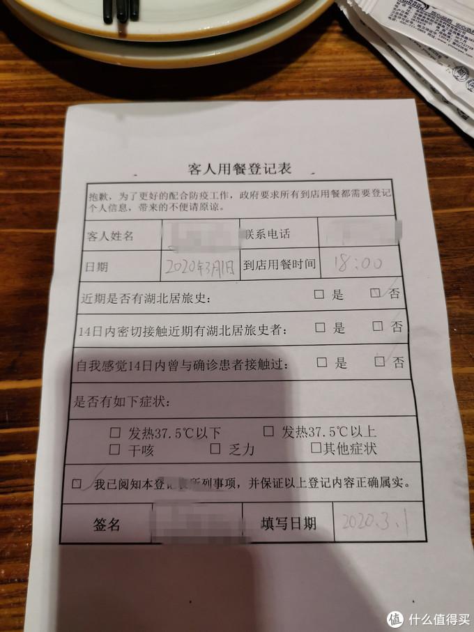 用餐测温后要登记客人的信息