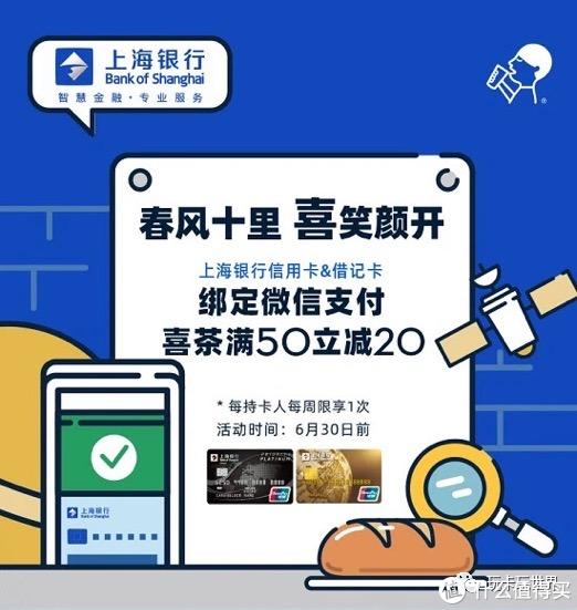 上海银行周周刷又来了!爱喝喜茶的快看过来!