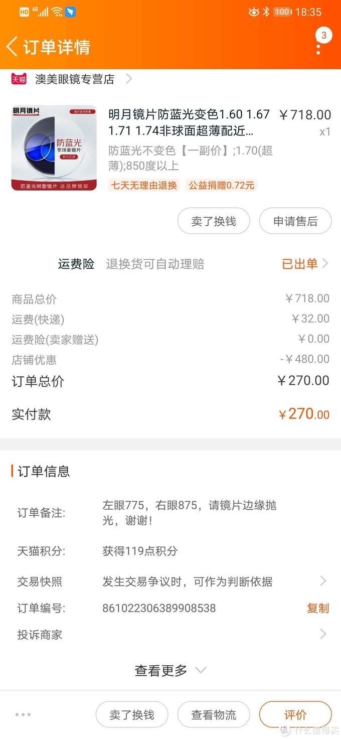 哆啦A梦版,苦等24天,还要被税,JINS日本官网海淘折射率1.74眼镜终于到手;