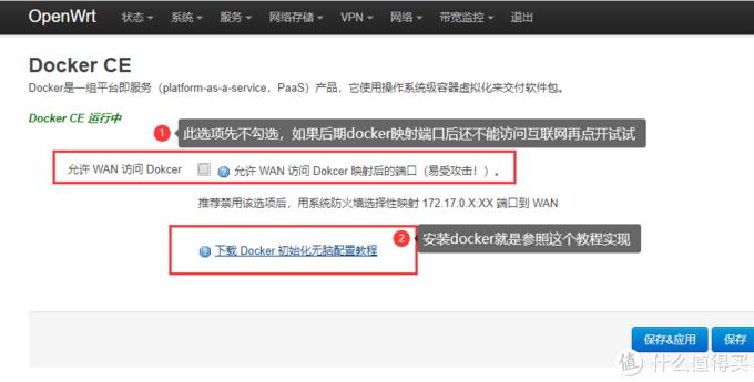 PVE下openwrt软路由docker环境安装unifi controller