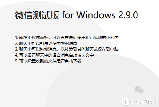 微信电脑版支持玩小游戏啦!还有5个实用功能更新