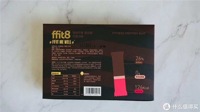 零食也能吃出营养早餐的效果-ffit8轻体蛋白棒轻体验