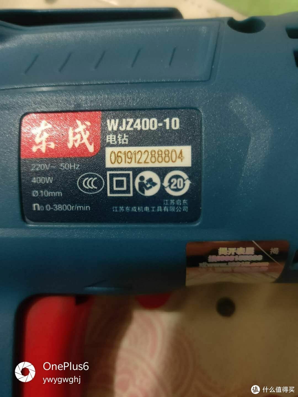东成 WJZ400-10 功率400W 最大夹持为10mm 最高转速为3800转每分钟
