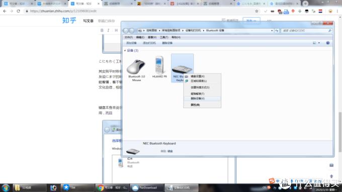 38包邮的NEC LAVIE蓝牙平板键盘开箱测评