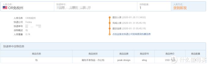 海淘涨经验之其他网站转运——Peak Design官网购买相机包记录