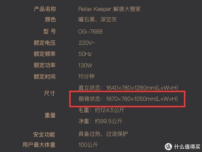 奥佳华1W+热销款的长度