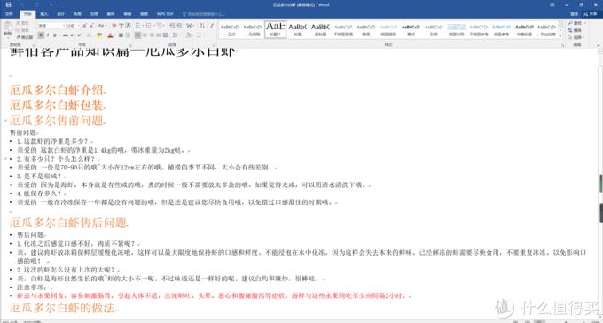 WORD、PPT,EXCEL格式转换方法,你都会吗?学会这7个办公小技巧,文档转换在不犯难。