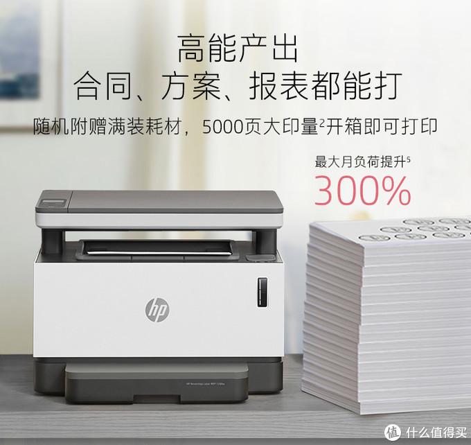 学习负担重,效率低?HP NS 1020w打印机要脱销啦