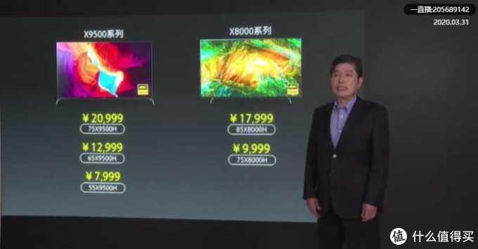 3月31日索尼电视春季新品发布会机型介绍
