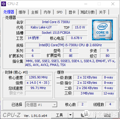 我电脑的处理器