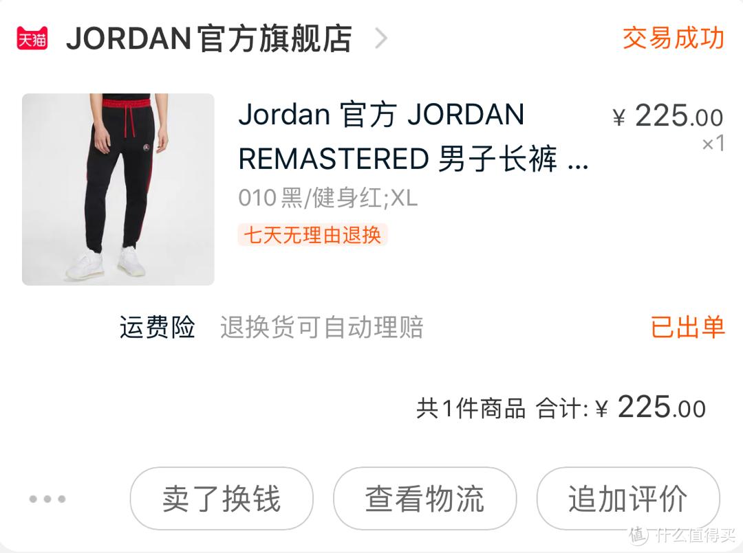 AIR JORDAN REMASTERED 男子运动长裤CT6286
