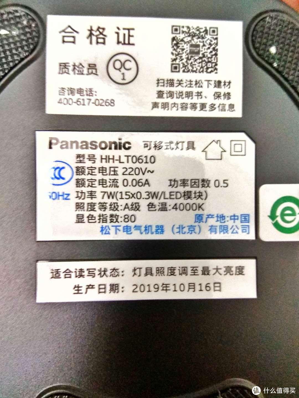 国A级减蓝光?护眼?松下(Panasonic)HHLT0台灯 开箱&体验