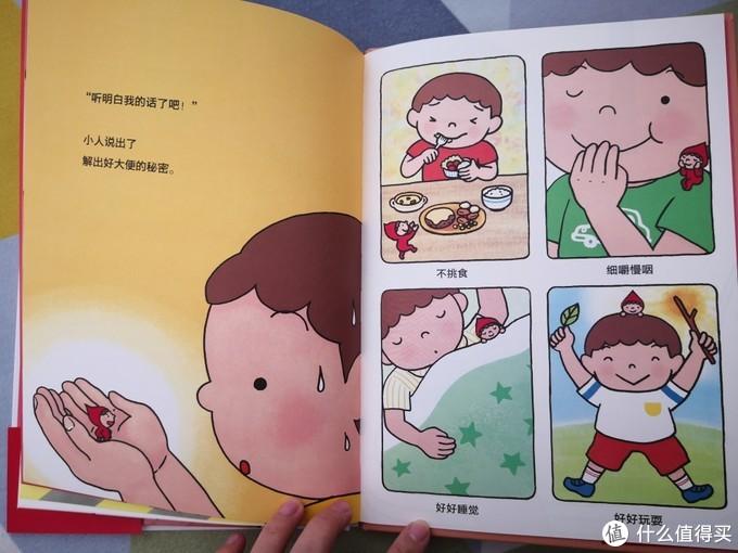 绘本帮帮忙:不爱刷牙和乱吃东西怎么办?