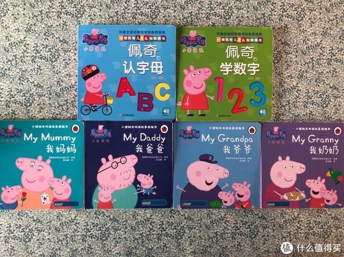 小猪佩奇系列(英汉)