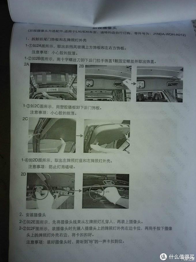 自己动手维修跟换汽车倒车影像头