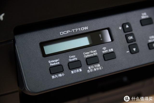 兄弟DCP-T710W喷墨一体机评测:微信打作业 在线学习更简单