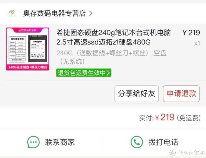 希捷迈拓SSD-良心产品还是贩卖情怀?