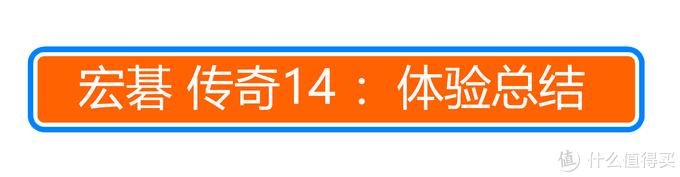 ¥3499能买什么笔电?第一批预售 宏碁 传奇14 真香机 开箱
