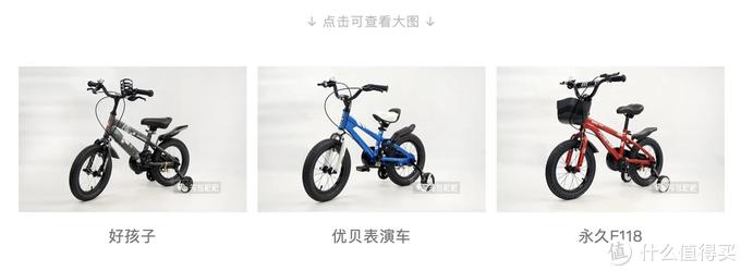 万字预警!迪卡侬、好孩子、优贝等12款儿童自行车平车深度测评,想买对自行车,看这篇就够了!