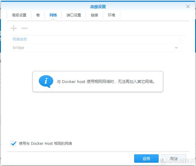 """最下面""""使用与Docker Host相同的网络""""打上勾就行"""
