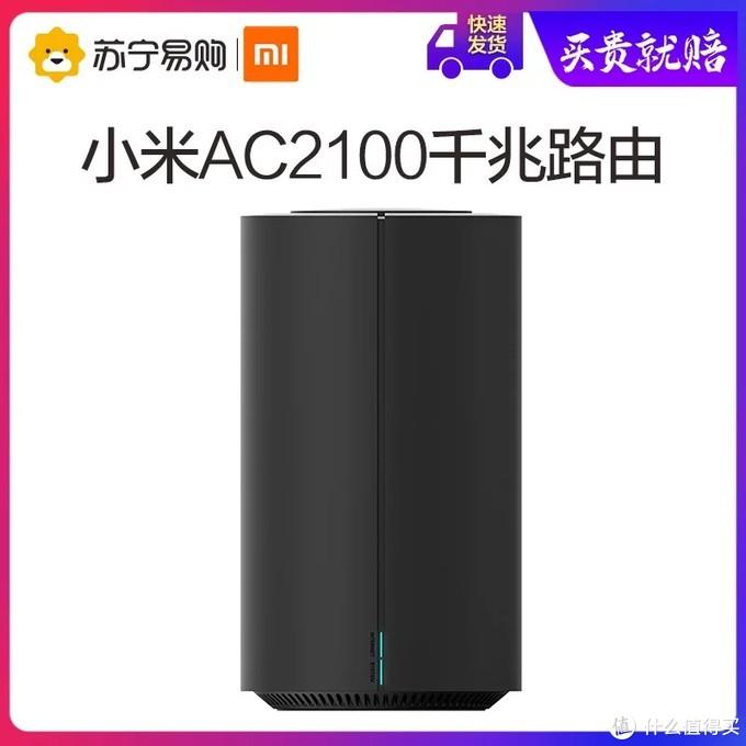小米千兆路由器AC2100