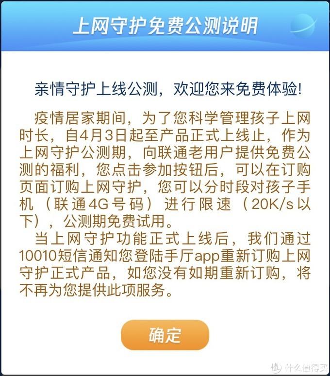 联通最新上线:手机上网限速功能——亲情守护