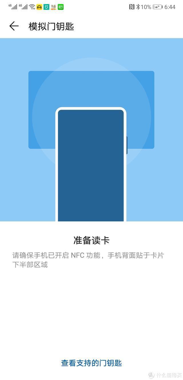 拿上手机就出门初体验---零成本实现手机NFC复制门禁卡