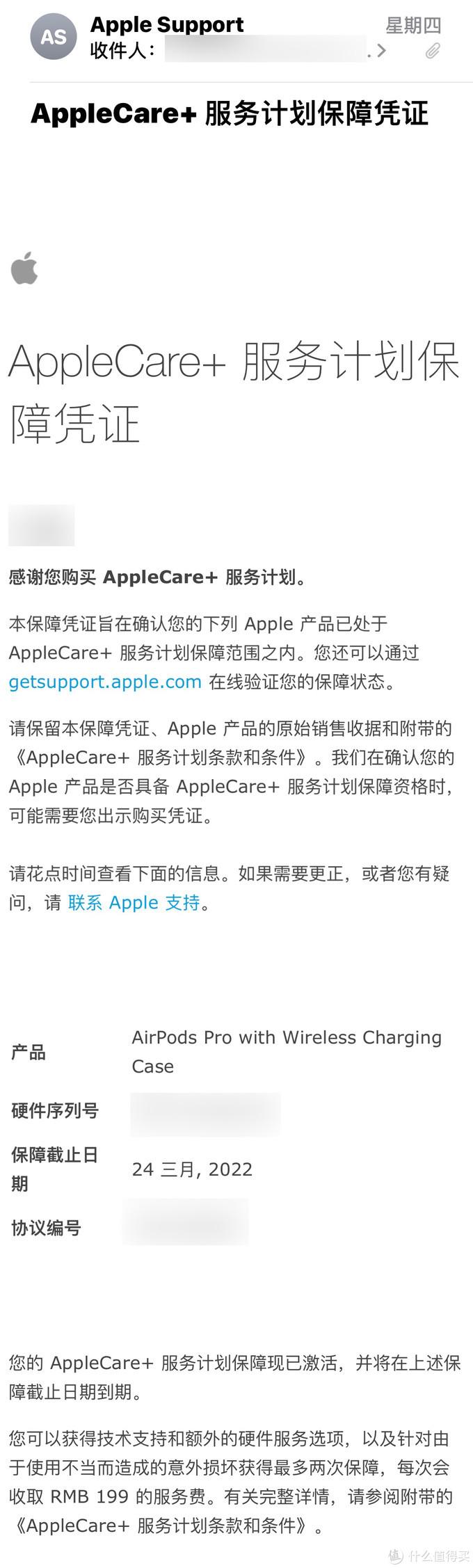 打破预算 | 拼多多Airpods Pro购买AppleCare+体验