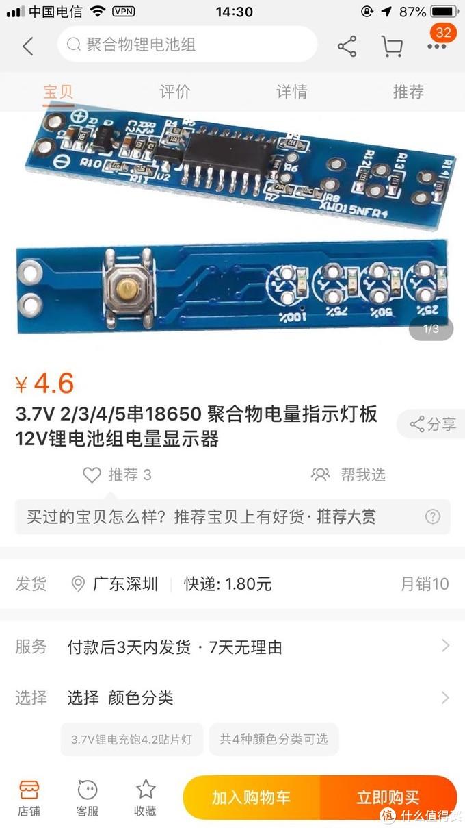 RK61换大容量电池后续加装电量显示