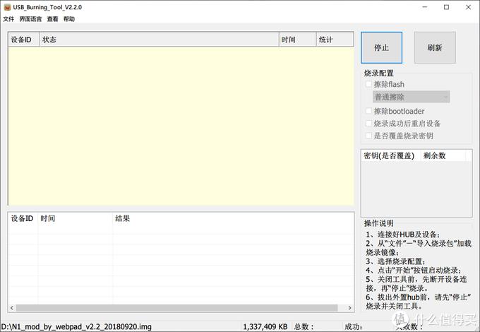 USB_Burning_Tool