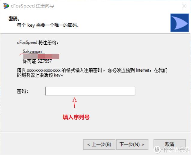 免费领取cfosspeed终身许可证