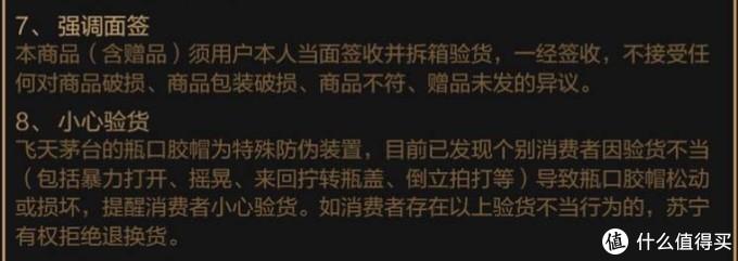 独乐乐不如众乐乐:苏宁易购飞天茅台购买经验