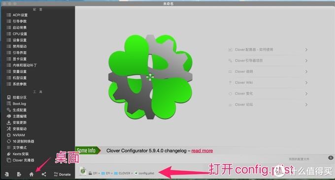 打开config.plist文件