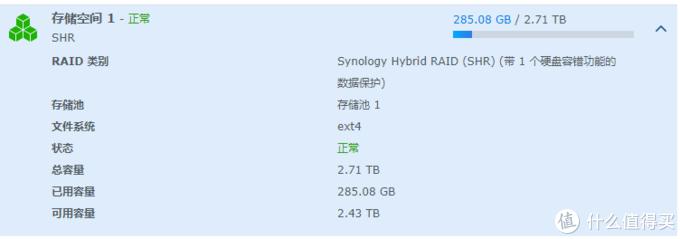这时存储池的存储空间已经变成2.71T了