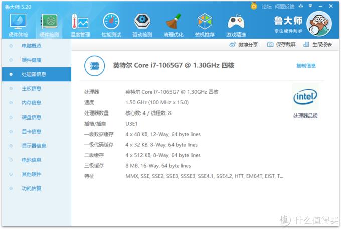 CPU(鲁大师检测)
