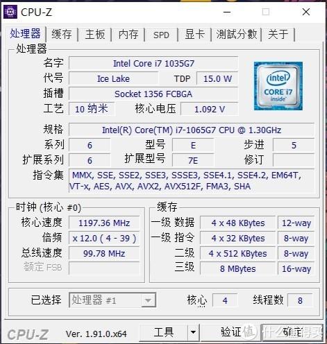CPU-Z检测