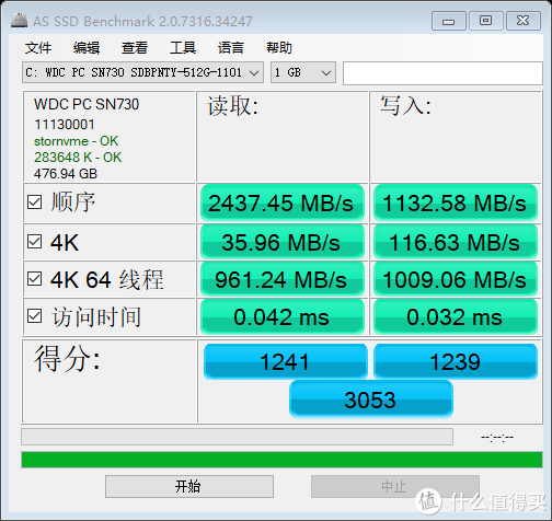 AS SSD 测试
